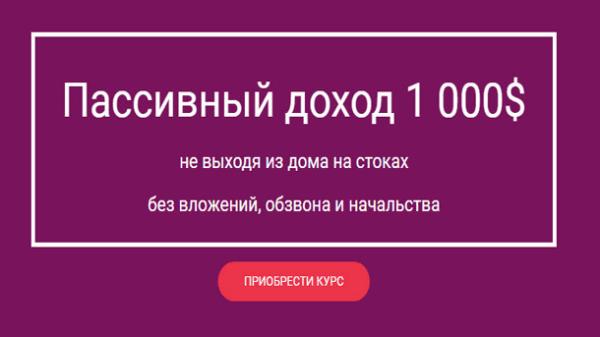 Read more about the article Заработок на стоках