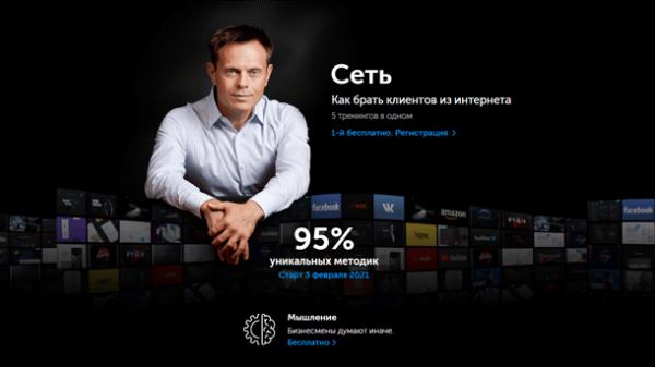Read more about the article Как брать клиентов из интернета