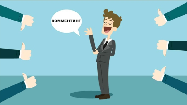 Read more about the article Комментинг