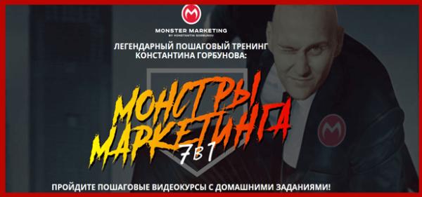 monstry-marketinga