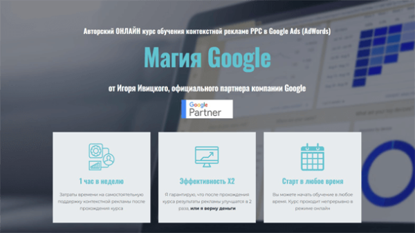 Read more about the article Магия Google