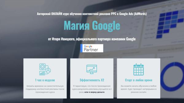 Магия Google