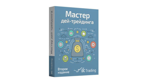 Read more about the article Мастер Дей-трендига