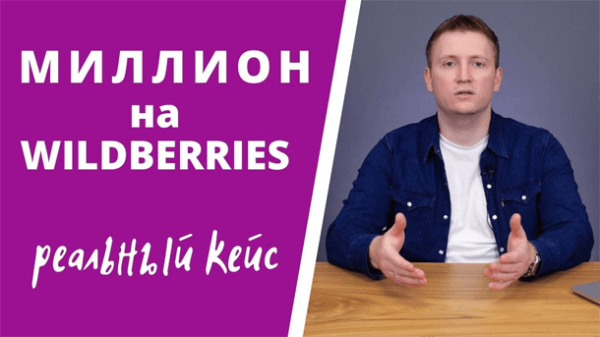 Миллион на Wildberries