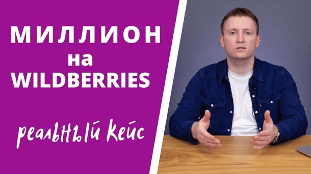 Миллион на Wildberries