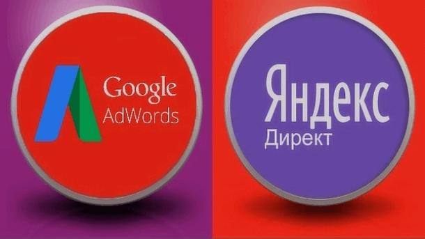 Настройка рекламы в ЯД и AdWords