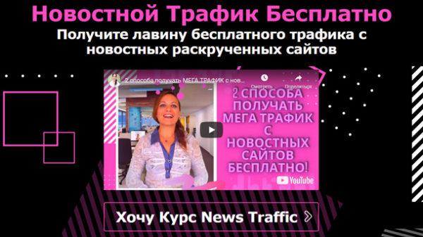 Новостной Трафик Бесплатно