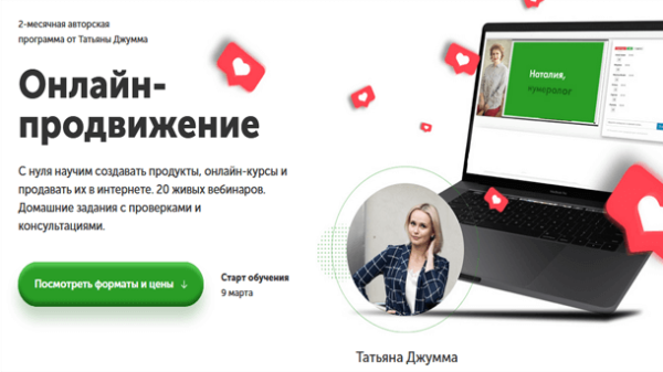 Read more about the article Онлайн-продвижение