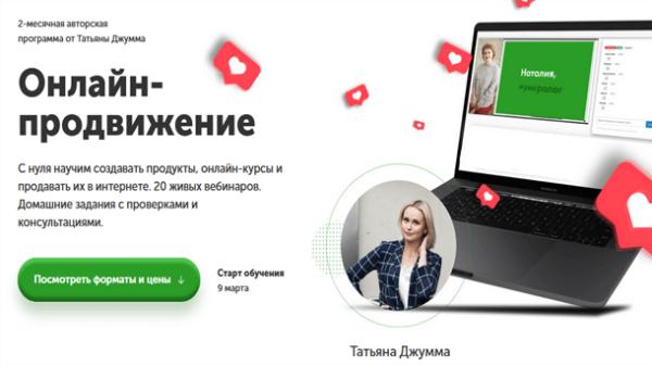Онлайн-продвижение
