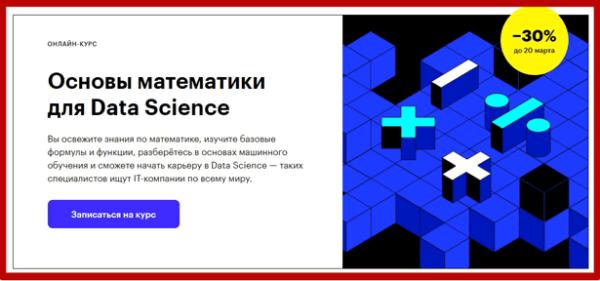 osnovy-matematiki-dlya-data-science