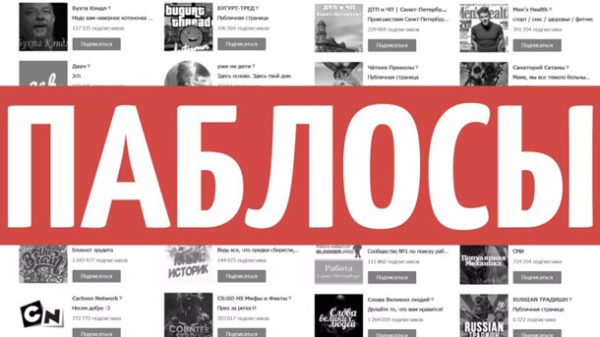 Read more about the article Паблосы