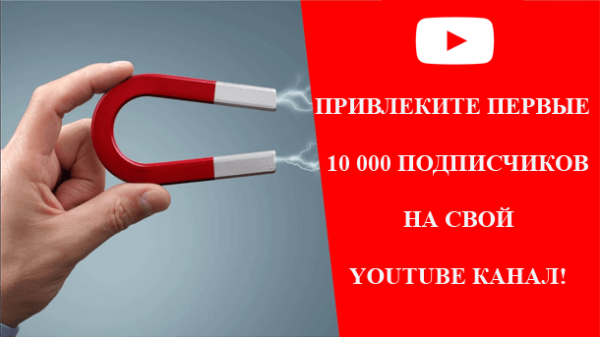 Read more about the article Подписчики на YouTube