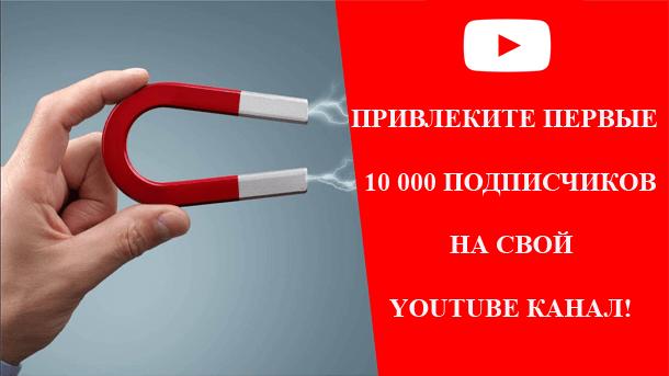 Подписчики на YouTube