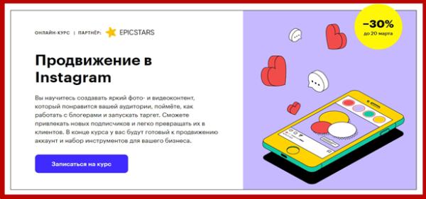 prodvizhenie-v-instagram.