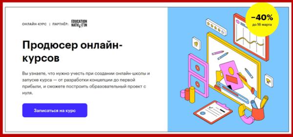 prodyuser-onlajn-kursov