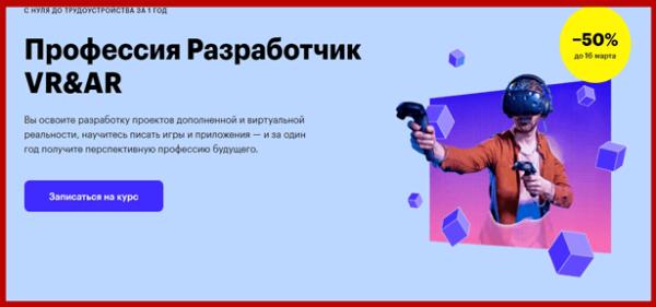professiya-razrabotchik-vr-ar