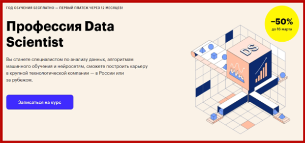 professiya-data-scientist