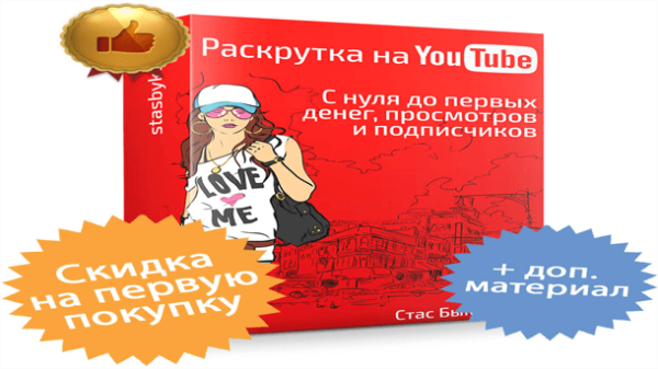Read more about the article Раскрутка на YouTube