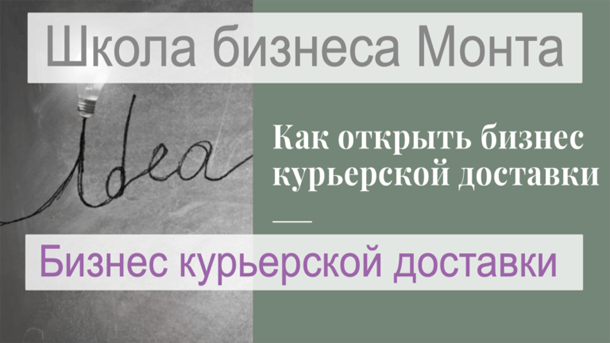 Read more about the article Свой бизнес курьерской доставки