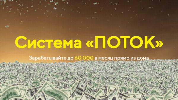 "Read more about the article Система ""Поток"""