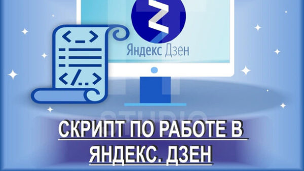 Read more about the article Скрипты для Яндекс. Дзен