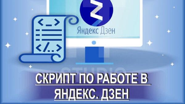 Скрипты для Яндекс. Дзен