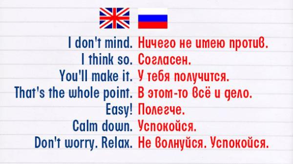 Словосочетания на английском