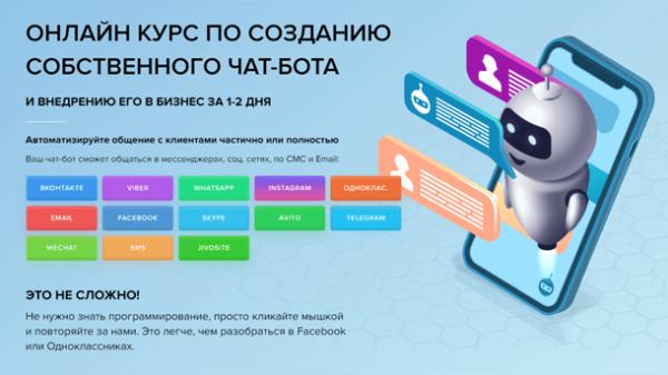 Read more about the article Собственный чат-бот