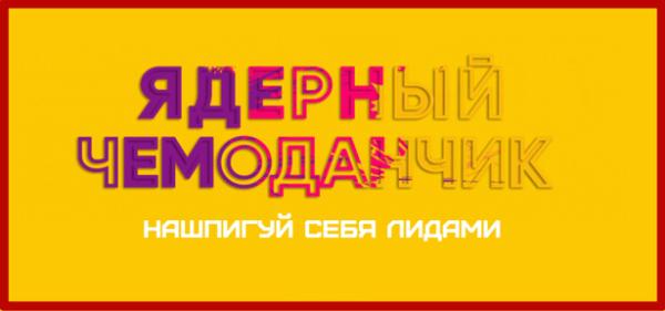 yadernyj-chemodanchik