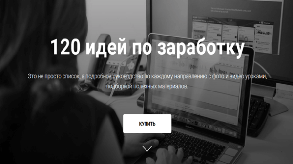 Read more about the article 120 идей по заработку