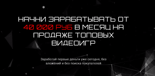 Read more about the article 40 000 ₽ на продаже видеоигр