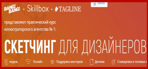 cketching-dlya-dizajnerov