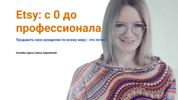Read more about the article Etsy с 0 до профессионала