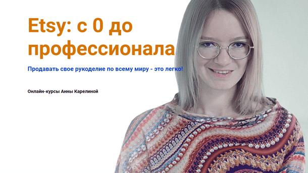 Etsy с 0 до профессионала