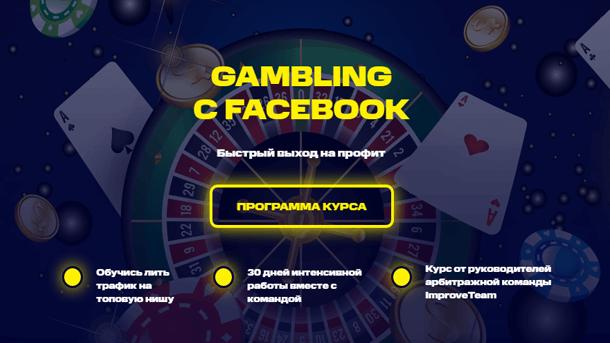 Gambling с Facebook