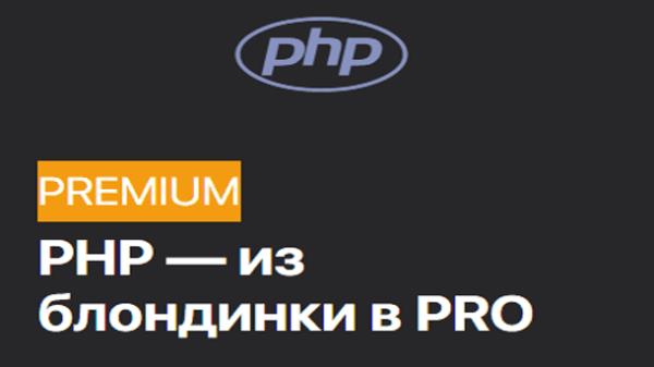 PHP — из блондинки в PRO