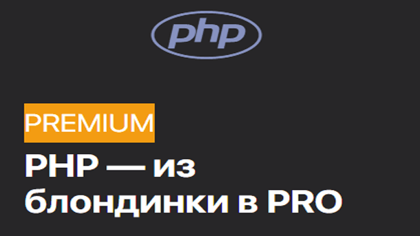 Read more about the article PHP — из блондинки в PRO