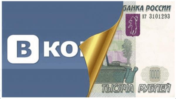 Read more about the article PRO Вконтакте