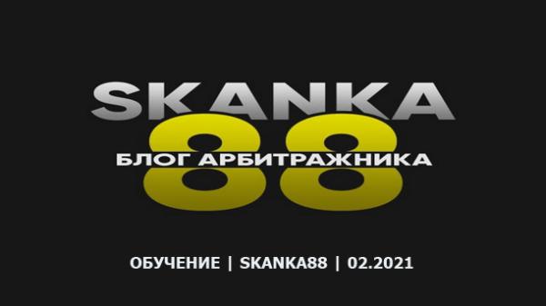 skanka88 2021
