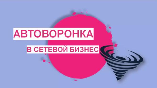 Read more about the article Автоворонка в МЛМ (2021)