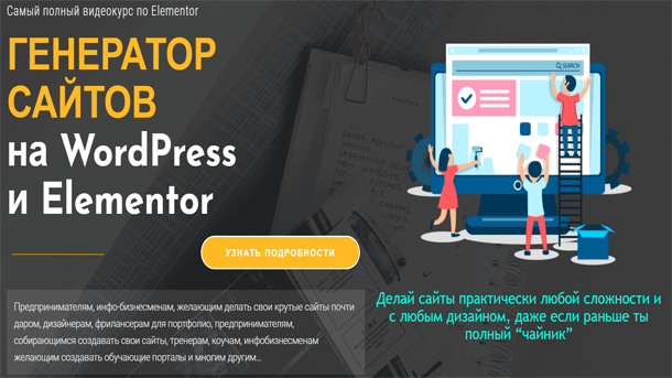 Read more about the article Генератор сайтов на WordPress