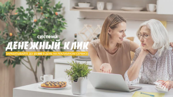 Read more about the article Денежный Клик
