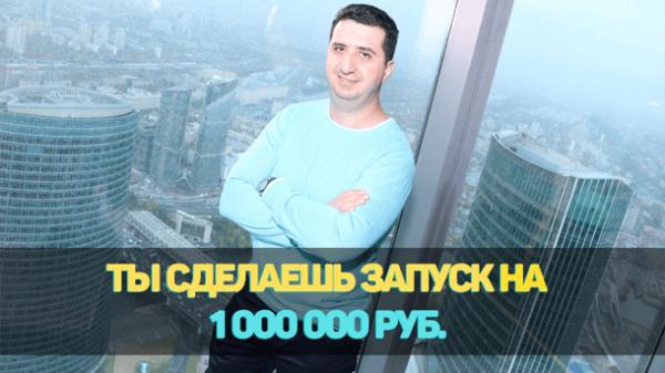 Запуски на миллион