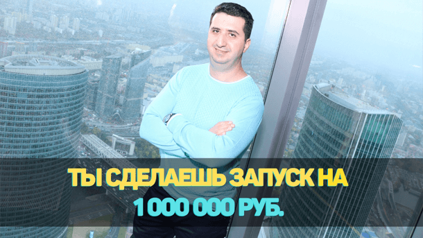 zapuski-na-million