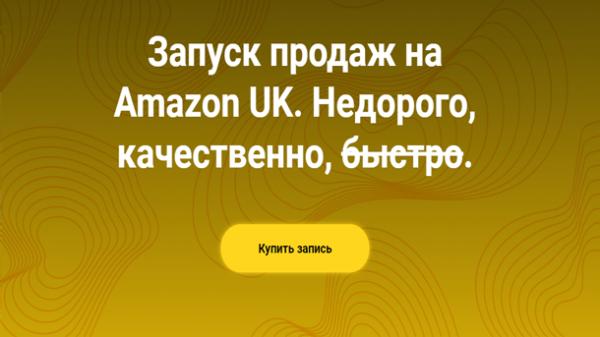 Read more about the article Запуск продаж на Amazon