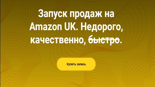 Запуск продаж на Amazon