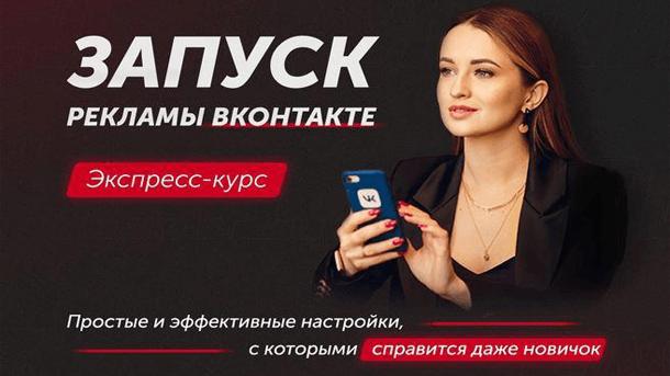 You are currently viewing Запуск рекламы ВКонтакте
