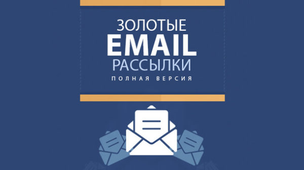 Read more about the article Золотые EMAIL рассылки