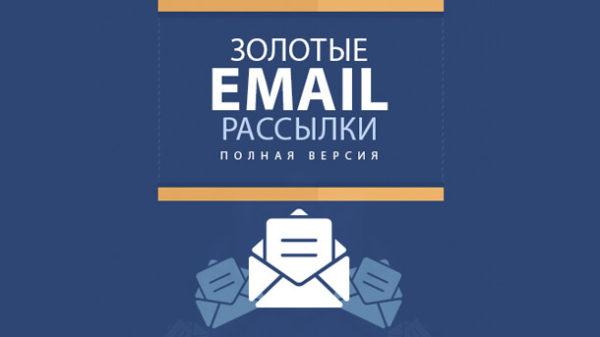 Золотые EMAIL рассылки