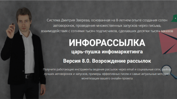 Read more about the article Инфорассылка версия 8.0